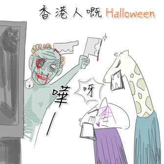 港式HALLOWEEN@阿CHEAP