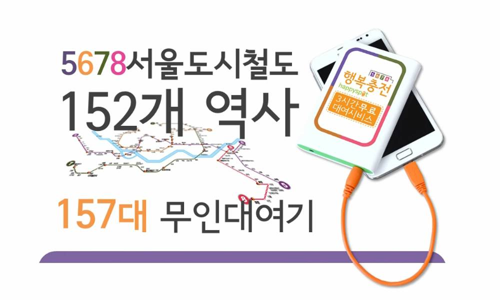 korean-charger