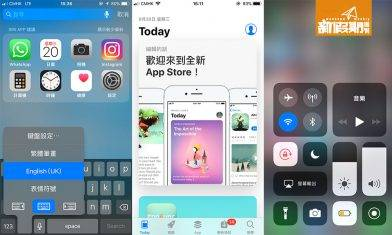 iOS 11 開放更新! 記者實測 8大必試新功能! 全新控制中心、Apple Pencil任你畫