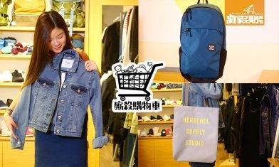【廝殺購物車】屯門期間限定店! Herschel Supply 背囊 $390 + Tote Bag $190  | 屯門好去處 |