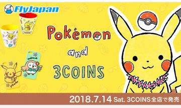 【3Coins x Pokemon】7月新登場!超可愛Pokemon家品 | 一次過睇晒63款,每件只係150~500円!