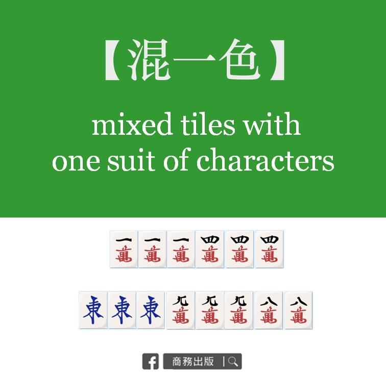 混一色的英文則是mixed tiles with one suit of characters。