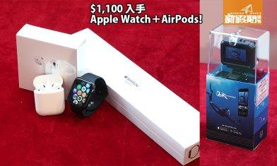 【廝殺購物車】好抵!平均$550入手GoPro、Apple Watch、AirPods!同場:7折買iPad|九龍灣好去處