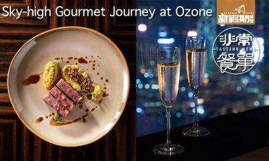 【非常餐單 】Tasting Menu| 網上訂座送香檳!OZONE高空晚餐 Free Champagne! Sky-high Gourmet Journey at OZONE