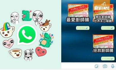iOS用家DIY WhatsApp Stickers教學!3個Apps就整到