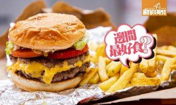 【邊間最好食】Top 7 漢堡包! Five Guys+Shake Shack+Burger Joys大比拼