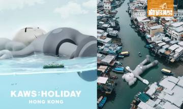 《KAWS:HOLIDAY》登陸維港!37米巨型公仔+限量人氣商品