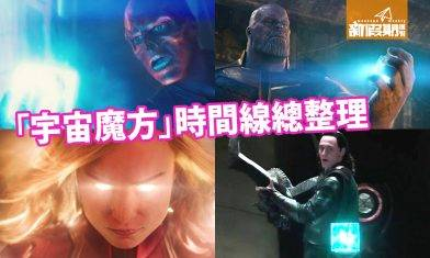 【Marvel隊長】含劇透!「宇宙魔方」時間線總整理|由《雷神奇俠》講到《Captain Marvel》|貫穿10年Marvel所有電影