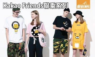 :CHOCOOLATE x Kakao Friends聯乘系列|Ryan短TEE、Apeach手提袋|新品速遞