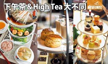 High Tea vs Afternoon Tea有分別 英國人:High Tea下午茶係Cheap嘢|網絡熱話
