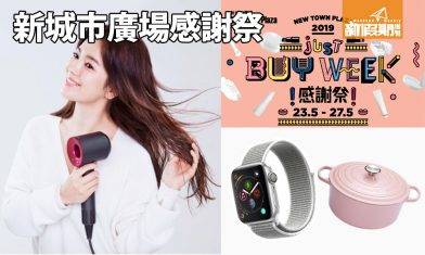 沙田新城市廣場感謝祭!必搶6大抵買組合:$499買APPLE Watch+AirPods、Dyson吸塵機+風筒