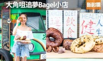 大角咀Bagel美食車Blendit The Deli 少女追夢開店 人手製新鮮紐約風Bagel|小店你好嘢