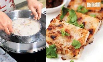 4款蘿蔔糕食譜合集!簡易傳統做法+創新金不換生蠔/炒大蝦|懶人廚房