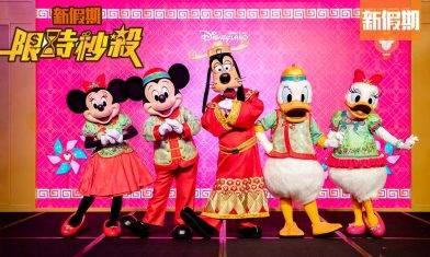 【限時秒殺】迪士尼粉絲教你如何於香港迪士尼樂園慶祝「米奇年」!免費送你門票+自助餐+酒店住宿|周末好去處