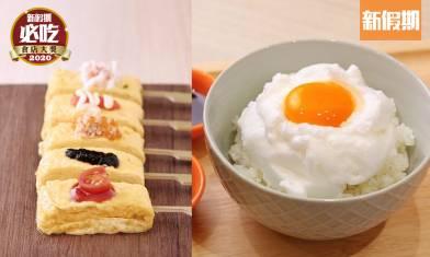 【年度食材-蛋篇】Tamago-EN蛋主題餐廳旺角朗豪坊開幕 雲朵雞蛋飯+5色玉子燒|區區搵食