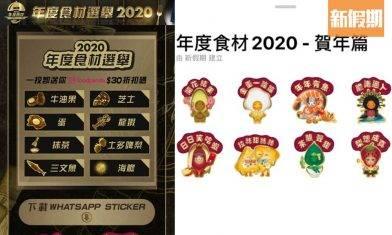 【年度食材選舉2020】免費下載8款食材卡通人物WhatsApp Sticker! IOS及Android手機教學|年度食材2020