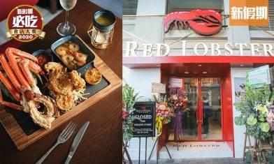 【年度食材-龍蝦篇】銅鑼灣Red Lobster!即撈原隻龍蝦+免費食人氣芝士鬆餅|區區搵食