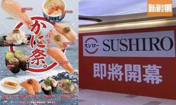 Sushiro壽司郎佐敦店1月限定!原條蟹腳+炙燒西冷牛肉 黃埔分店1月開幕!|區區搵食