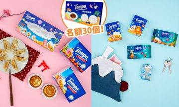 【Tempo新春送禮】玩遊戲贏走陶瓷醬油碟!