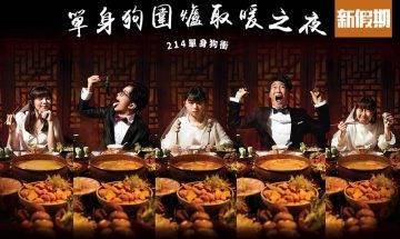 【活動取消】小薯茄 X Breakup Tours情人節推「單身狗之夜」 3小時任食火鍋放題+男女神秘配對!|香港好去處