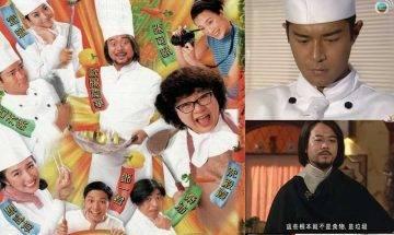 《美味天王》劇情、角色介紹、影片重溫!肥姐、古天樂、關詠荷、歐陽震華星級陣容|影視娛樂