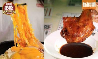 【年度食材-芝士篇】新記芝士麵(新記冰室)荃灣店 必吃改良版芝士撈丁+新品瑞士汁雞髀|區區搵食