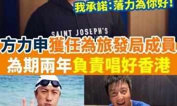 方力申獲委任為旅發局成員! |#新假期網絡熱話