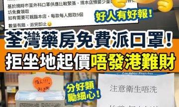 荃灣藥房免費派口罩 拒坐地起價唔發港鞋財! | #新假期網絡熱話