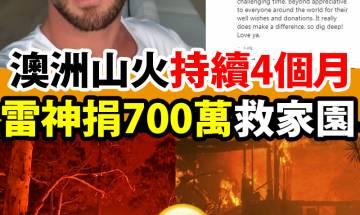 澳洲山火持續4個月 雷神捐700萬救家園|#網絡熱話