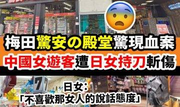 「驚安の殿堂」梅田店驚現血案 中國女遊客遭斬傷|#網絡熱話 ==
