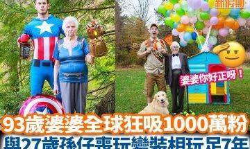 93歲婆婆全球狂吸千萬粉!同孫仔喪玩變裝玩足7年! |#新假期網