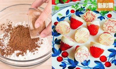 情人節甜品食譜!8款簡易朱古力、免焗蛋糕、心太軟手工甜品|懶人廚房