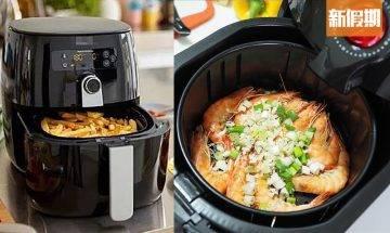 空氣炸鍋煮食未必健康 溫度高「炸過頭」反增致癌風險 附專家警告+技巧|食是食非