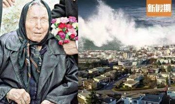 2020年3大預言 準確率85%!「盲眼神婆」巴巴萬加(Baba Vanga):中國將有恐怖大海嘯?!|網絡熱話