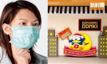 激安殿堂(驚安之殿堂)3款日本PM2.5口罩 舒緩喉嚨乾涸+有效阻隔細菌|好生活百科