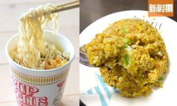 網民自製杯麵炒飯 味道超夾廢青變廚神!食譜簡單4步唔使調味 咖喱、海鮮口味通通得|懶人廚房