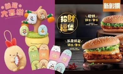 麥當勞聯乘角落生物推精品 新年必食招財福堡+扭扭薯條回歸 區區搵食