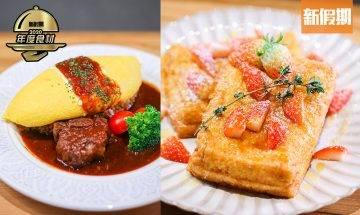 【年度食材-蛋篇】銅鑼灣瀑布蛋包飯 Banchan&Cook 1.5吋厚蛋治+拉絲芝士豬扒鍋|區區搵食