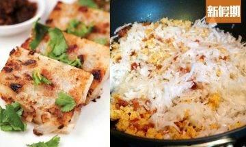 蘿蔔糕食譜|4大簡易做法:加金不換/生蠔/櫻花蝦仲好食|懶人廚房