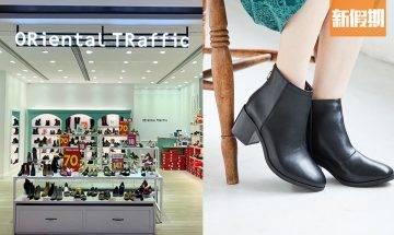 ORiental TRaffic減價優惠 鞋款3折起!低至$147+買3對額外9折 購物優惠情報