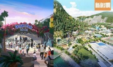 政府撥款106億改建海洋公園 擴充主題樂園 新增20個景點+7大主題區  香港好去處