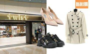 TWIST新年減價優惠 低至1折!大量名牌 Prada/Tory Burch/Balenciaga/Gucci 最平$100!|購物優惠情報
