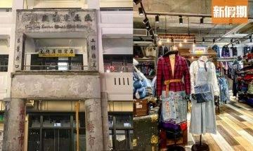 618上海街旺角開幕! 百年唐樓活化商場 日式雜貨屋+古著店+蘇媽蘇媽|香港好去處
