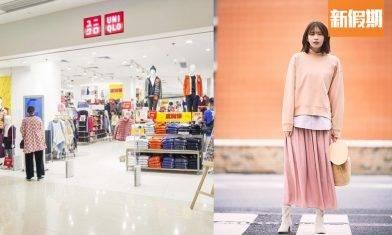 UNIQLO新春減價優惠 一連8日!男女裝低至$149+新店獨家限定禮遇|購物優惠情報
