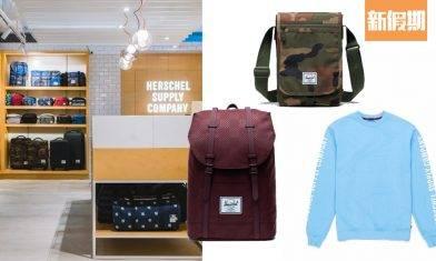 Herschel Supply新年大減價 服裝袋款優惠低至35折!衛衣/背包/單肩袋 最平$190!|購物優惠情報
