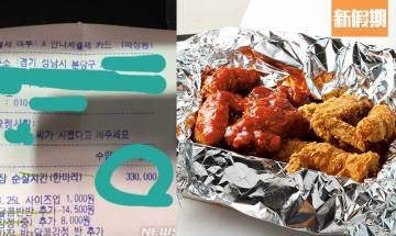 一份外賣炸雞 驚揭韓國年輕人霸凌事件 涉金額高達33萬韓幣|網絡熱話
