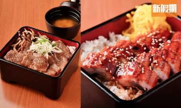 屯門丼飯專門店炙宴 $159平食宮崎和牛丼+特上鰻魚飯|區區搵食