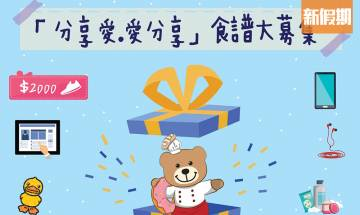 香港紅十字會愛心相連大行動!分享食譜比賽 贏取逾百份獎品 1文教你如何參加 |網絡熱話