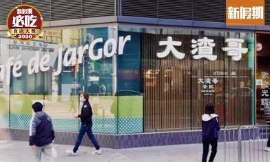 渣哥宣布開茶餐廳!大渣哥茶記選址九龍灣 只招待香港人 2月1正式試業!|區區搵食