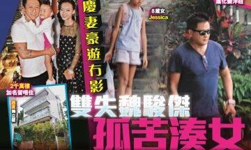 52歲魏駿傑聞32歲重慶嫩妻偷食有米鬼佬 對張利華死心孤苦湊女